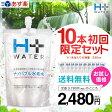 【初回購入者限定】【送料無料】【テレビで紹介されました】水素水 お試し / ☆南ASOの水素水☆10本セット(330mlx10本)