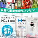 【送料無料】<選べる豪華特産品プレゼント>南ASOの水素水 330ml 2種 60本入(H+WATE...