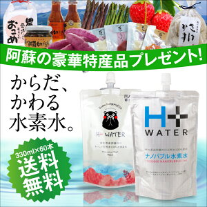【送料無料】【テレビで紹介されました】<選べる豪華特産品プレゼント>業界トップクラス 高濃度水…