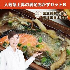 人気急上昇!味の富士山 満足おかず5食セット(B-10,12,15,16,29)冷凍弁当 健康弁当 宅配 おかず 惣菜弁当 おべんとう