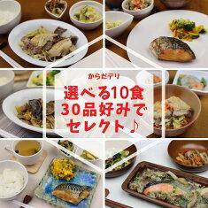 からだデリ味の富士山自由に選べる10食セット冷凍弁当健康弁当宅配おかず惣菜弁当おべんとう