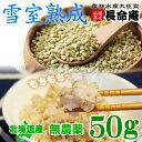 そばの実 国産 50g 北海道産 北海道 蕎麦の実 食物繊維 むき実 そばのみ 【メール便 送料無料 】