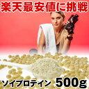 ソイプロテイン 500g【楽天ラッキーシール】溶けやすく飲みやすい大豆100%で美スリム メール便送料無料 遺伝子組み換え大豆不使用