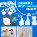 次亜塩素酸水パウダー1包 500ml用 顆粒 マスクや手指の除菌・消臭 除菌スプレー1本分に