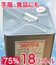エタノール 18リットル アルコール75%【業務用】一斗缶 除菌 【コロナ対策 70%以上推奨】