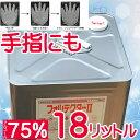 手指消毒用にも アルコール 75% 日本製 エタノール 18