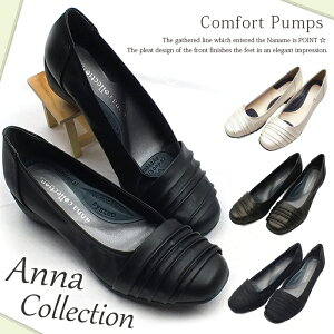ANNA COLLECTION-アンナコレクション- 大人リッチなプリーツコンフォートパンプス。デイリーユース パーティ リクルート オフィス 3E幅広設計 低反発インソール レディース 黒