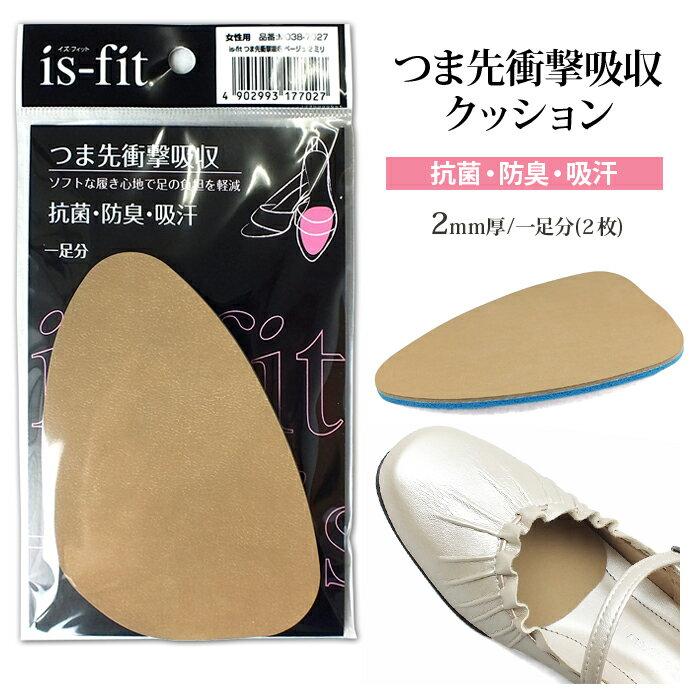 【靴と同梱で送料無料】is-fit つま先衝撃吸収 ベージュ 2ミリ 女性用 適度なクッションをに与え、歩行時の衝撃をやわらげ、長時間でも快適な履き心地です。抗菌、防臭加工で、細菌に増殖を抑制し、汗などによる不快なニオイをやわらげ、衛生的に保ちます。