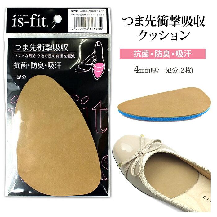 【靴と同梱で送料無料】is-fit つま先衝撃吸収 ベージュ 4ミリ 女性用 適度なクッションを足に与え、歩行時の衝撃をやわらげ、長時間でも快適な履き心地です。抗菌、防臭加工で、細菌に増殖を抑制し、汗などによる不快なニオイをやわらげ、衛生的に保ちます。