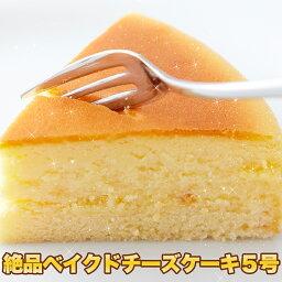 【送料無料】絶品ベイクドチーズケーキ5号≪冷凍≫【代金引換不可】【産直スウィーツ】