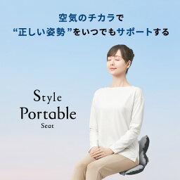 【即納】スタイルポータブル シート Style Portable Seat 4573176153673 MTG正規品