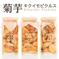 菊芋キクイモピクルス120g×3個セット国産菊いもイヌリン酢漬けふくしまプライド