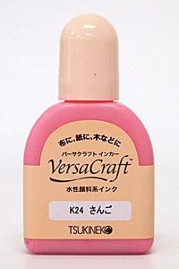 ツキネコ[バーサクラフト]こまけいこセレクション インカー【さんご】 VKK24R