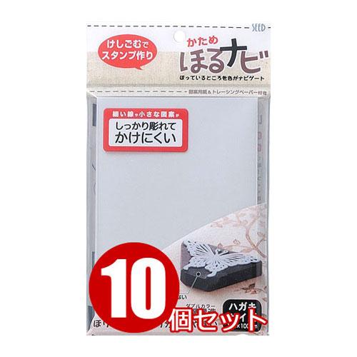 消しゴムはんこ ほるナビGK かため ハガキサイズ(KH-HN07)《10個セット》