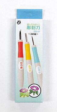 消しゴムハンコ 専用 彫刻刀 3本セット【Sタイプ】 道刃物 RABBY KHSG