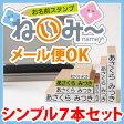 【短納期】お名前スタンプ【ねいみー♪】シンプルセット ※メール便発送可能