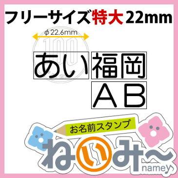 おなまえスタンプ【ねいみ〜♪】フリーサイズオプション【特大】幅22mm