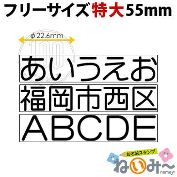 おなまえスタンプ【ねいみ〜♪】フリーサイズオプション【特大】幅55mm