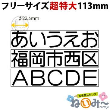 おなまえスタンプ【ねいみ〜♪】フリーサイズオプション【超特大】幅113mm