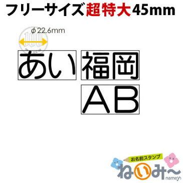 おなまえスタンプ【ねいみ〜♪】フリーサイズオプション【超特大】幅45mm