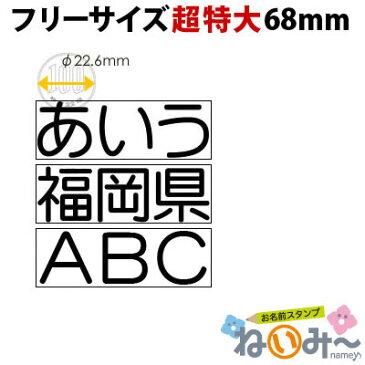 おなまえスタンプ【ねいみ〜♪】フリーサイズオプション【超特大】幅68mm