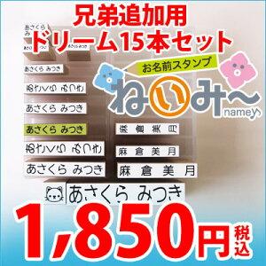 【短納期】お名前スタンプセット【ねいみー♪】兄弟追加用ドリームセット ひらがな12本+漢字2本…