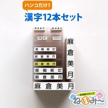 お名前スタンプ ねいみ〜♪ 漢字12本 追加用ゴム印セット (収納スタンド付き)