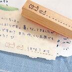 和田真由子 ラバースタンプ 2匹のねこ 縦8mm×横53mm (0060J-1560)