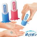 シヤチハタ 手洗い練習スタンプ おててポン ハンコ 教育玩具 知育玩具 ZHT-A1/H-01 ZHT-A2/H-02
