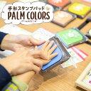 手形スタンプパッド パームカラーズ PALM COLORS シヤチハタ てがた 足形 誕生日 記念日 手形アート