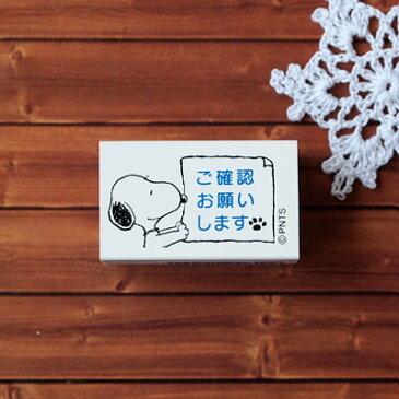 こどものかお スヌーピーオフィススタンプ Snoopy 「ご確認おねがいします」 (G2256-001)