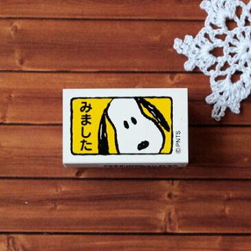 こどものかお スヌーピーオフィススタンプ Snoopy 「みました」 (G2256-003)