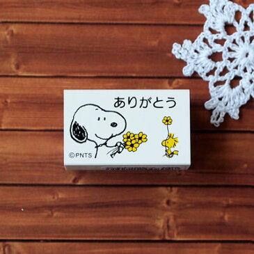 こどものかお スヌーピーオフィススタンプ Snoopy 「ありがとう」 (G2256-004)