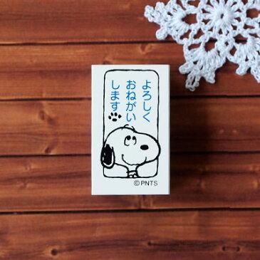 こどものかお スヌーピーオフィススタンプ Snoopy 「よろしくおねがいします」 (G2256-006)