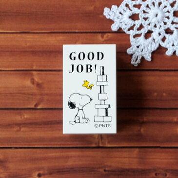 こどものかお スヌーピーオフィススタンプ Snoopy 「GOOD JOB!」 (G2256-007)