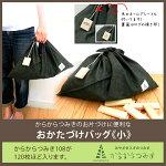 ◆おかたづけバッグ<小>◆からからつみき《つみき収納》誕生日出産祝いおもちゃ収納ギフトプレゼント