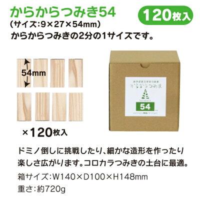からからつみき54/120枚入内容