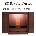 徳島家具調上置仏壇「小桜」15号