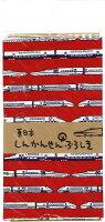 綿の風呂敷東日本新幹線のふろしき「ならび」50cm風呂敷専門店・唐草屋