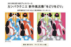 綿の風呂敷(ふろしき)|カンバラクニエ|をどりをどり90cm|風呂敷専門店・唐草屋