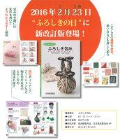 風呂敷の本『ふろしき包み』|唐草屋