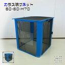 折りたたみカラス除けネット 60×60×H70ブルー ゴミ箱 ダストボックス からすよけ カラス対策 ゴミ枠 ゴミ収集庫 ごみ置き場 戸別収集 自立ゴミ枠・・・