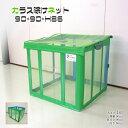 折りたたみカラス除けネット 90×90×H86グリーン ゴミ箱 ダストボックス からすよけ カラス対策 はとよけ ゴミ収集庫 ごみ置き場 ゴミステーション 自治会 業務用 自立ゴミ枠