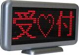3文字赤/アウトレット【YT-T3-R/室内用】/新品 文字が流れるLEDボード(北海道、沖縄は要送料)