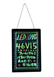 LED手書き看板光る看板 ライティングボード 46V15/新品