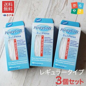 プロキシソフト デンタルフロス 3in1フロス レギュラー タイプ 100本入 3個 セット 旧 ソートン スーパーフロス フロス(デンタルフロス) ブリッジ ダミー インプラント Proxysoft フロス 送料無料