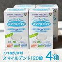【4箱 送料無料】【歯科専売品】モリムラ スマイルデント 1...