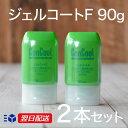 ウエルテック ジェルコートf 90g 2本 セット 歯周病 虫歯対策に フッ素配合 歯磨き ジ……