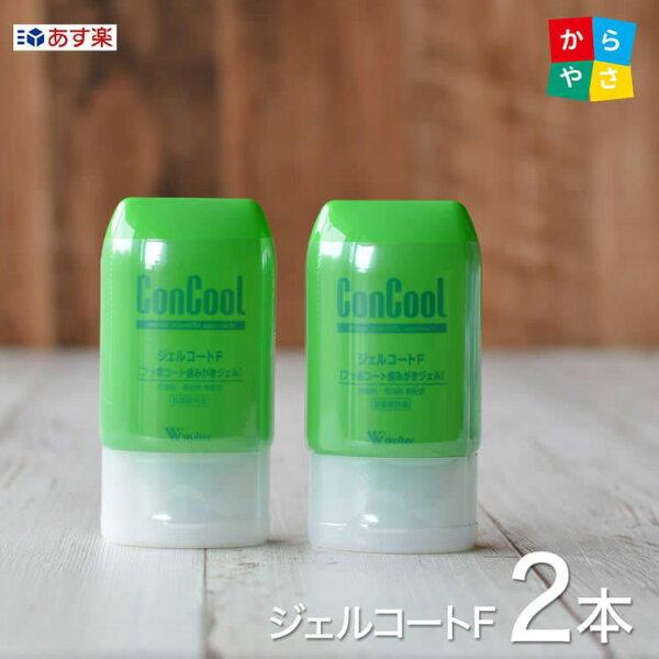 ウエルテックジェルコートf90g2本セット歯周病虫歯対策にフッ素配合歯磨きジェル研磨剤なしのハミガキフッ素歯磨きWeltecコン