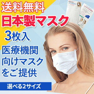 信頼の日本製マスク3枚セット